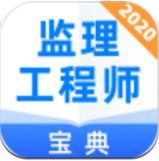 监理工程师宝典app安卓版v1.0.0 手机版