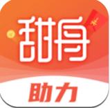 甜舟助力砍价app自动版v2.1.1 最新版