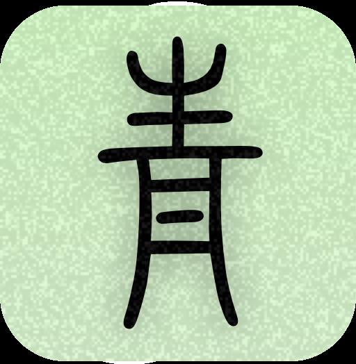 青青日记app安卓版v1.8.30 手机版