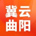 冀云曲阳app安卓版v1.4.5 手机版
