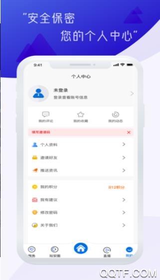 筑梦裕安新闻客户端v1.1.7 官方版
