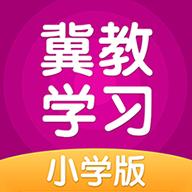 冀教学习小学版app破解版v4.4.2 课程全解锁版