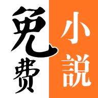 免费小说阅读app破解版v5.13.3.01 免费版