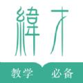 纬才教育app手机客户端v1.0.2 最新版