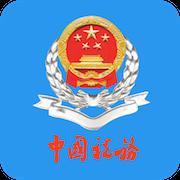 云南税务局网上办税大厅登录入口手机版v3.0.4 最新版