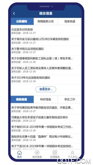 i轻工大app苹果版v2.1.4 官方版