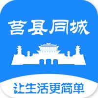 莒县同城手机客户端v4.5 安卓版