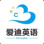 爱迪英语app官方版v4.1.29.132848 安卓版