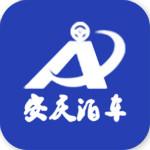 安庆泊车app最新版v1.0.0.00 安卓版