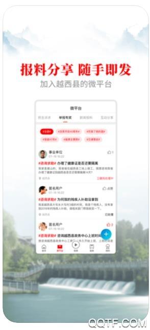 文昌越西app苹果版v1.0.0 最新版