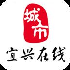 宜兴在线网app安卓版v4.4.2 手机版