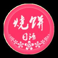 烧饼日语内购破解版v3.0.0 最新版