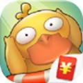 我要养鸭养鸭赚钱注册领取鸭宝宝游戏安卓版v1.0 红包版