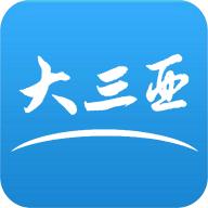 大三亚app官方版v1.3.3 安卓版