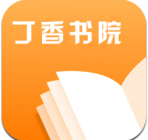 丁香书院app免费阅读小说v1.0 最新版