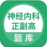 神经内科正副高面试题app专业刷题软件v1.0.0 手机版
