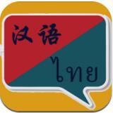 泰语翻译在线app免费版v1.0.13 手机版