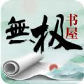 无极书屋app苹果版v1.0