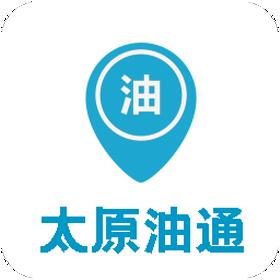 太原油通app手机版v1.0 最新版