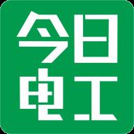今日电工(智慧用电)app安卓版v2.0.9 最新版