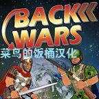 Back Wars重返战争汉化版破解版v1.061 菜鸟的饭桶汉化版