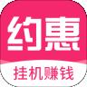 约惠挂机赚钱appv1.01 最新版