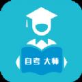自考大师题库app免费版v1.0 最新版