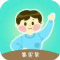 学生作业答案帮app安卓版v1.0 手机版