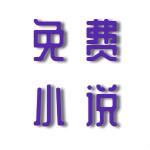 安果免费小说app破解版v1.0.1 安卓版
