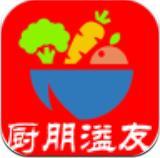 厨朋溢友app最新版v1.0 手机版