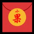 小果红包app安卓版v1.0.0 福利版
