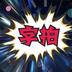 字拍字幕动画app破解版v1.0 手机版