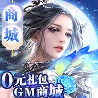 上古灵域gm版v1.0 免费版