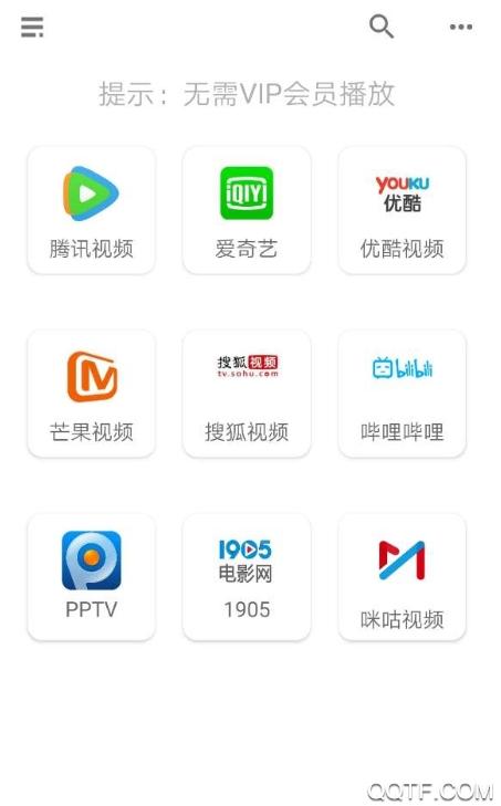 VIP解析工具最新版本3.3安卓版v3.3 手机版