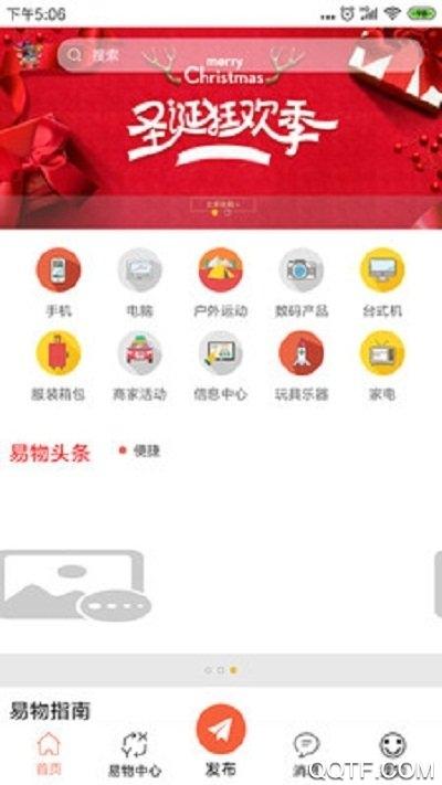 换吧易货app安卓版v1.0 最新版
