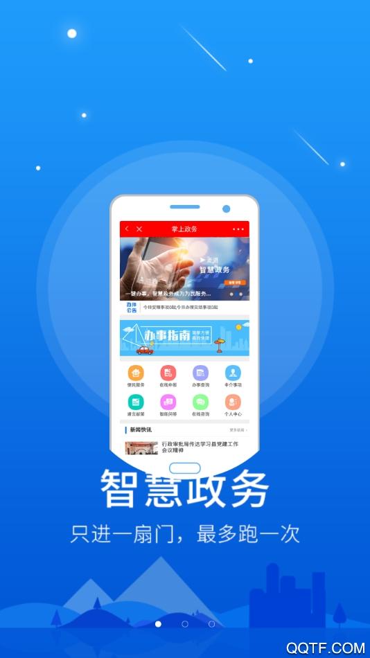 饶阳融媒体app最新版v5.8.10 手机版