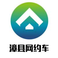 漳县网约车app手机版v1.0 免费版