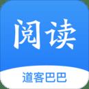 道客阅读吾爱破解版v3.0.16 手机版