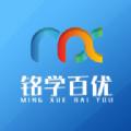 铭学百优app免费版v1.0 手机版