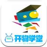开物学堂app手机版v1.0.8 安卓版