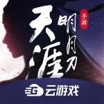 天刀手游云游戏app最新版v1.4.0.50800 安卓版