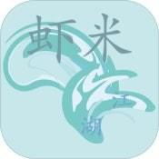 虾米江湖破解版v1.0 最新版