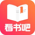 免费看书吧app永久会员版v6.3.4 最新版