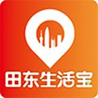 田东生活宝手机客户端v1.1.1 最新版
