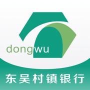 东吴村镇银行手机客户端v1.0.5 最新版
