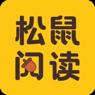 松鼠阅读app破解版v3.9.3.3156 无限时长版