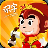 悟空识字app全课程免费版v2.19.18 手机版