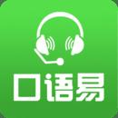口语易app学生版v4.5.3 最新版