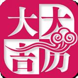 吉亨大吉大历app最新版v1.0.14 无广告版