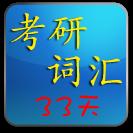 33天突破考研词汇考研英语单词appv1.0.1 最新版